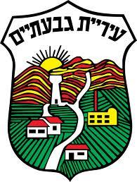חברת ניקיון בגבעתיים סמל העיר גבעתיים