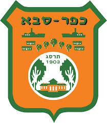 חברת ניקיון בכפר סבא סמל העיר