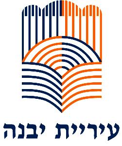 חברת ניקיון ביבנה סמל העיר